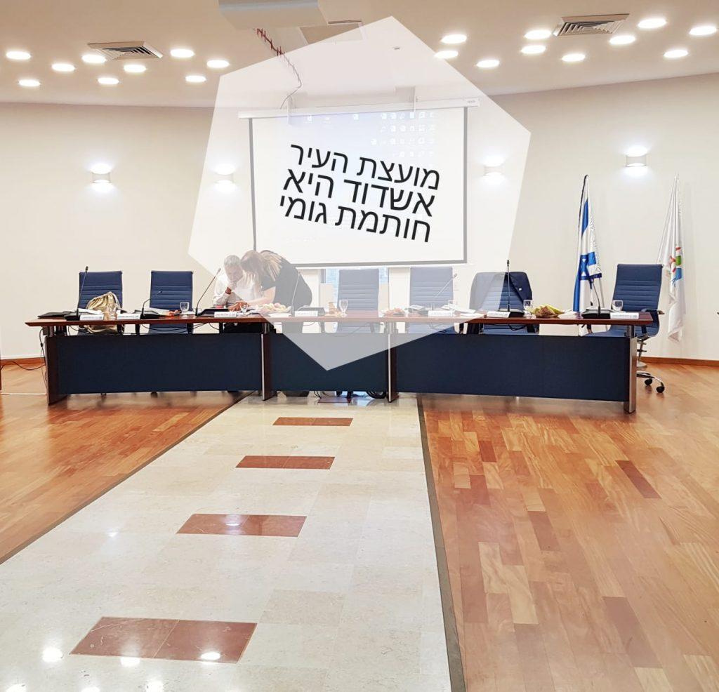 מועצת העיר אשדוד